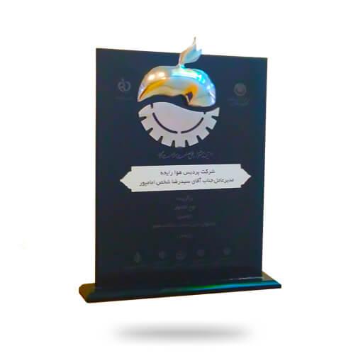 برگزیدهی دومین جشنوارهی ملی صنعت سلامت محور