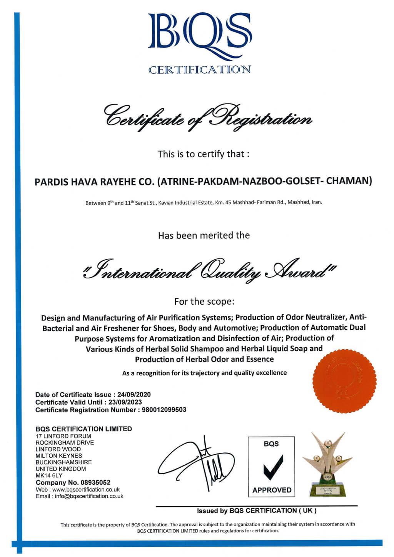 جایزه بینالمللی کیفیت