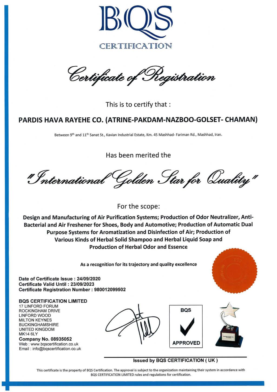 ستاره طلایی بینالمللی برای کیفیت